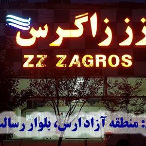 خرید لوازم شوینده و بهداشتی از جلفا:فروشگاه زز زاگرس