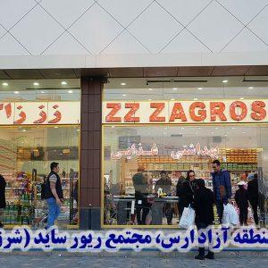 خرید لوازم شوینده،بهداشتی و آرایشی از جلفا:فروشگاه زز زاگرس